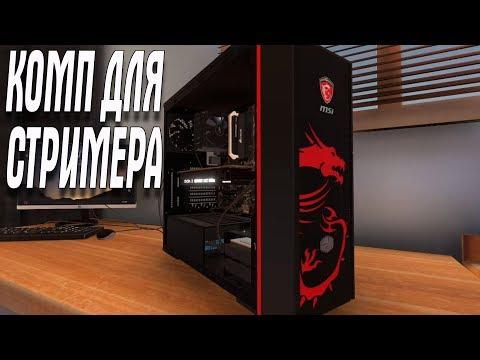 PC Building Simulator КОМП ДЛЯ СТРИМЕРА