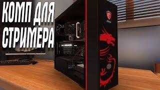 Сompany of Heroes 2 + PC Building Simulator КОМП ДЛЯ СТРИМЕРА