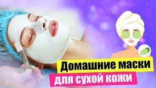 Маски для лица в домашних условиях Уход за сухой кожей