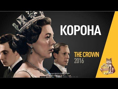 EP49 - Корона (The Crown)- Запасаемся попкорном