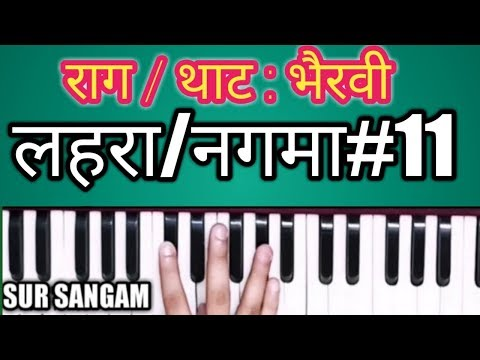 LEHRA or NAGMA  Notation IN TEEN TAAL|  Harmonium 'Kathak' Flute' Raag
