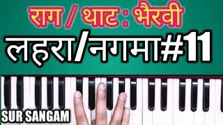 LEHRA or NAGMA  Notation IN TEEN TAAL|  Harmonium