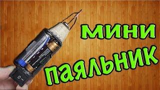 Как сделать мини паяльник на батарейках своими руками/How to make a mini solderig iron(Сегодня в видео я покажу как сделать миниатюрный паяльник работающий от двух батареек типа АА своими рукам..., 2016-01-10T13:54:09.000Z)