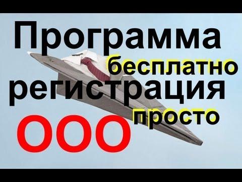 Бесплатная ПРОГРАММА для регистрации ООО
