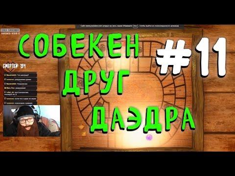 #11 TES V: Skyrim: Evolution 2.7 Собака — друг ДАЭДРА!
