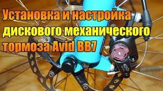 Установка і настройка дискового механічного гальма Avid BB7.
