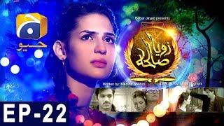 Zoya Sawleha - Episode 22 | Har Pal Geo