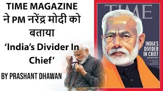 TIME MAGAZINE ने PM नरेंद्र मोदी को बताया  'India's Divider In Chief' All You Need to Know About it