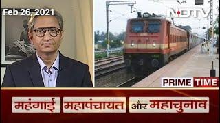 Prime Time With Ravish Kumar: Railway का किराया बढ़ाने का ये कैसा तर्क?