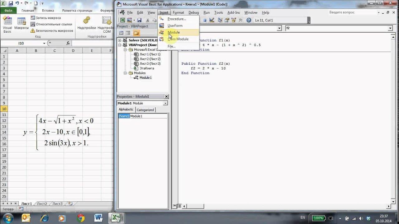 Создание сложных функций в Microsoft Excel, часть 1