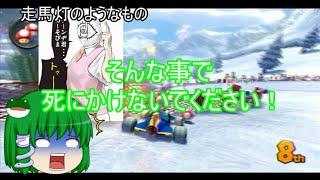 【ゆっくり実況】ゆっくり達とにぎやかマリオカート8  【part冬企画】