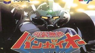 Heavy Metal Gamer: Bangai-O (Nintendo 64) Review