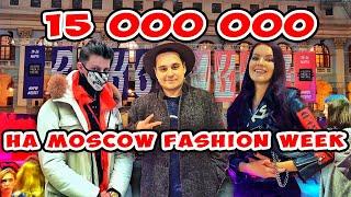 Сколько стоит шмот? 15 000 000 на Moscow Fashion Week! Неделя моды Гостиный двор!