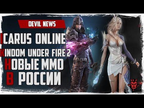 Devil News #17. Новые ММО в России! Icarus online / Kingdom under fire 2