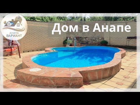 Дома в Анапе. Купить дом в Анапе C бассейном рядом с морем в с. Супсех