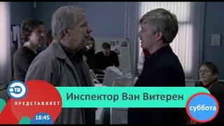 Сериал «Инспектор Ван Ветерен»