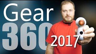 Обзор камеры Samsung Gear 360 (2017) - мне нужна твоя сферическая панорама!