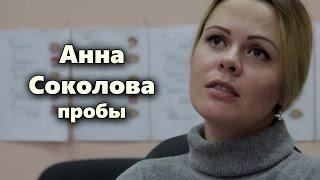 Анна Соколова пробы  (кастинг) на фильм Анокстерон