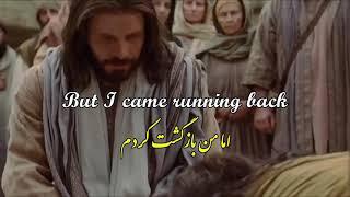 ممنونم - Thank You - Jesus Army