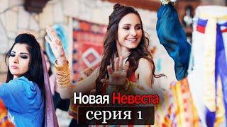 Новая Невеста  серия 1 (русские субтитры) Yeni Gelin