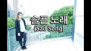 젝스키스 (Sechskies) - 슬픈 노래 (Sad Song) Dance Cover by Jasmine 재…