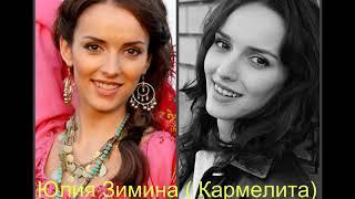 Актеры из сериала Кармелита тогда и сейчас