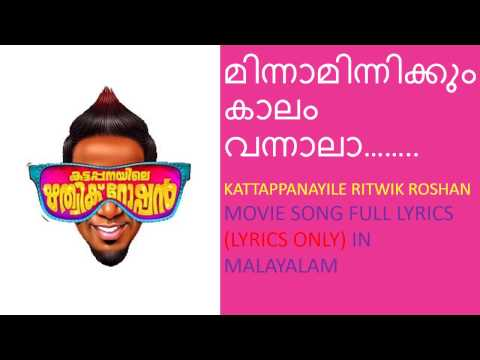 Minnaminni song full lyrics in malayalam |KattappanayileRitwik Roshan movie song