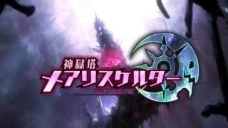 PS Vita「神獄塔 メアリスケルター」 ティザームービー