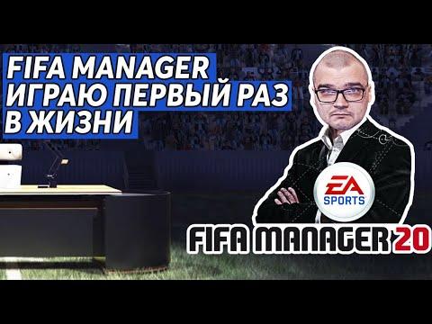 FIFA MANAGER - ИГРАЮ ПЕРВЫЙ РАЗ В ЖИЗНИ