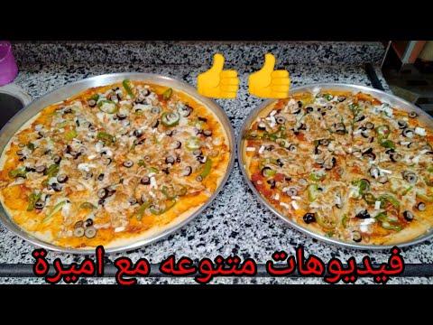 صورة  طريقة عمل البيتزا طريقه عمل اكبر بيتزا بالفراخ سهله وبسيطه طريقة عمل البيتزا بالفراخ من يوتيوب