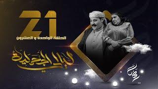 مسلسل ليالي الجحملية  | فهد القرني سالي حمادة عامر البوصي صلاح الاخفش و آخرون | الحلقة 21
