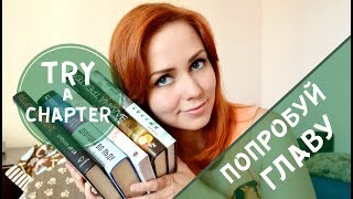 Try a Chapter Tag/Попробуй главу