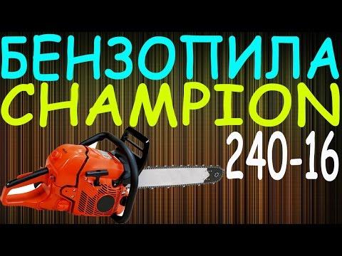 Купить бензопилы в Москве, недорого в интернет-магазине