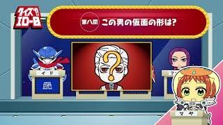 ぷちアニメ劇場『クイズ!!ID-0』第八問