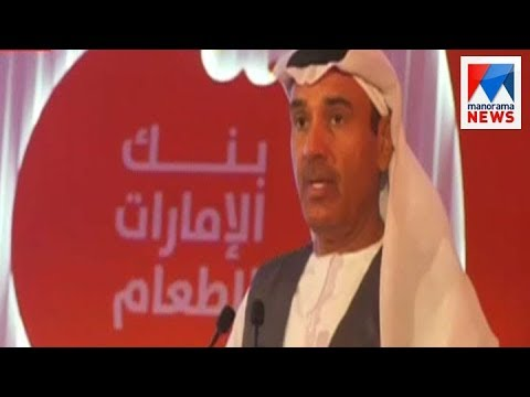 UAE Food Bank - Second Branch | Manorama News