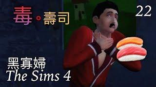 The Sims 4 模擬市民4: 黑寡婦挑戰 - 第 22 集 - 毒壽司 /第二季