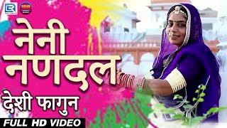 गीता गोस्वामी का 2019 का DJ Remix DESHI फागुन - नेनी नणदल | Rajasthani Fagan Geet | एक बार जरूर देखे