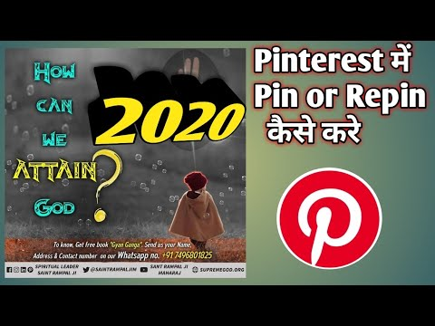 Pinterest App Me Pin Kaise Kre 2020। How To Pin In Pinterest 2020। How To Repin In Pinterest 2020