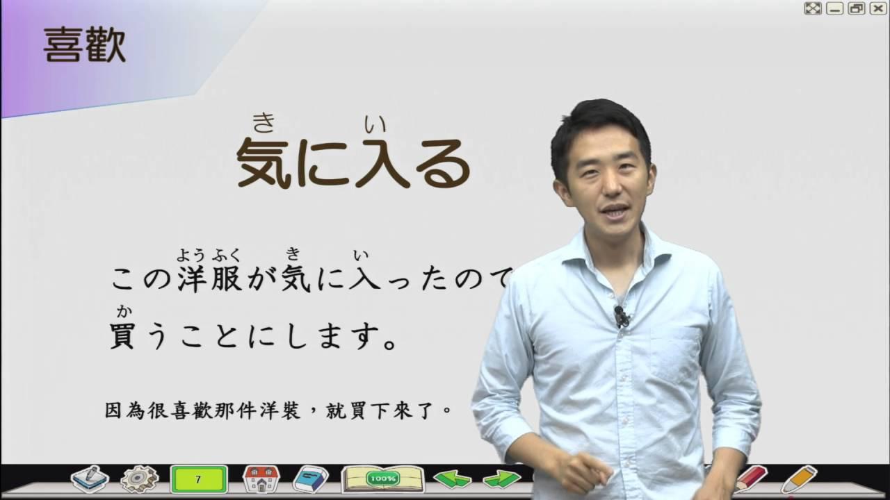 [旭文日本語學院] 今天的一句日語「気に入る」 - YouTube