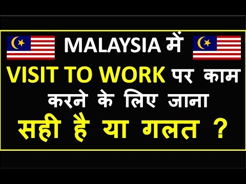 MALAYSIA VISIT TO WORK PERMIT IS LEGAL WAY OR ILLEGAL WAY ?