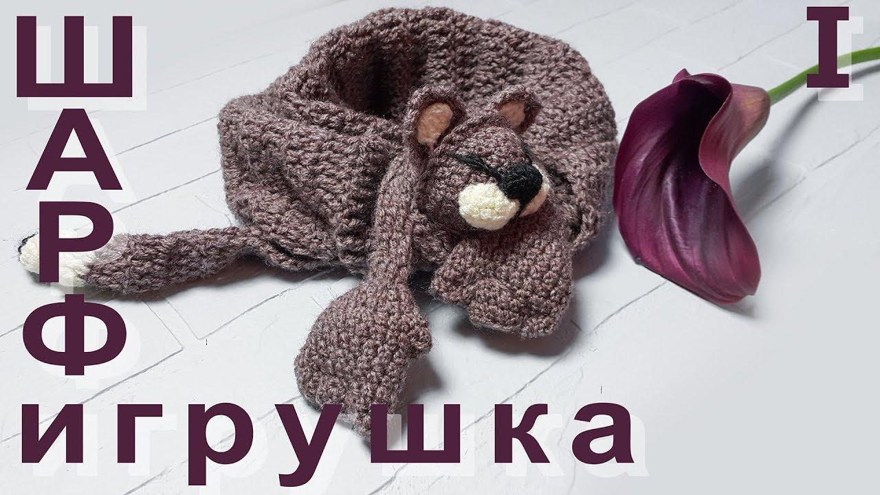 15 шарф игрушка спящий кот 1 ч одежда детям вязание крючком