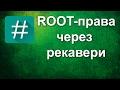 ROOT права через рекавери mp3