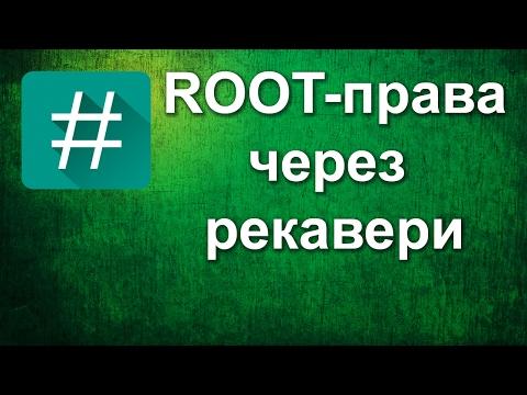 ROOT-права через рекавери