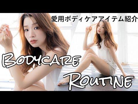 My Body care routine/マイボディケアルーティン紹介!
