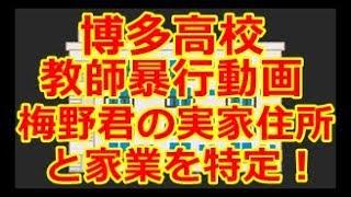 博多高校に通っている梅野笙が教師に暴行を働いたとして逮捕された事件...
