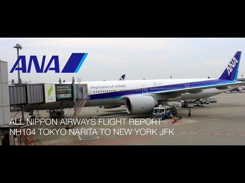 All Nippon Airways NH104 Tokyo Narita to New York JFK Flight Report 全日本空輸フライトレポート