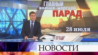 Выпуск новостей в 09:00 от 22.07.2019