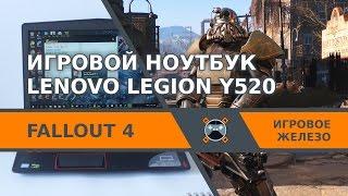 FALLOUT 4 TEST - Lenovo Legion Y520 - Игровой ноутбук с i7-7700HQ, GeForce GTX 1050 Ti