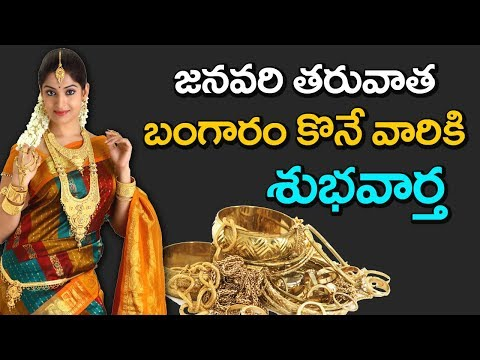 WOW! Good News for People Planning to BUY Gold After JANUARY | Government Updates | VTube Telugu