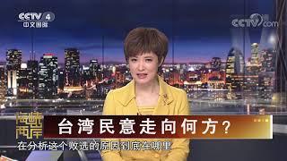 《海峡两岸》 20200127| CCTV中文国际
